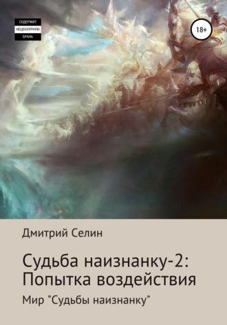 Дмитрий Селин, Попытка воздействия
