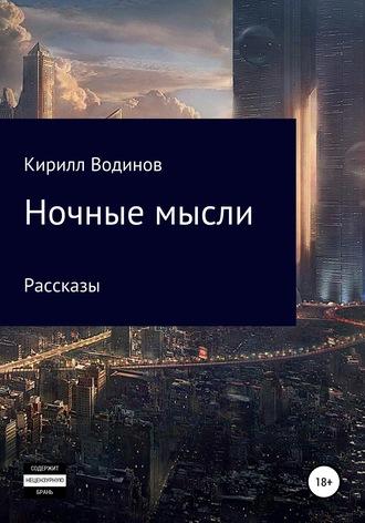 Кирилл Водинов, Ночные мысли