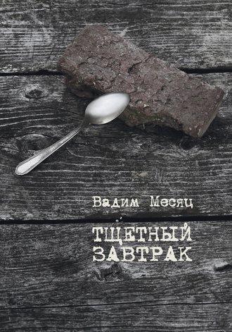 Вадим Месяц, Тщетный завтрак. Избранное. 1984–2014