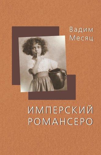 Вадим Месяц, Имперский романсеро