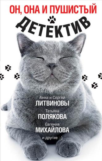 Татьяна Полякова, Евгения Михайлова, Он, она и пушистый детектив