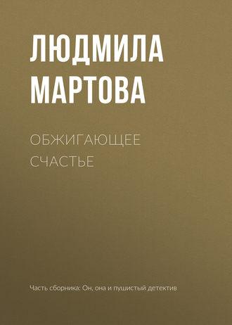 Людмила Мартова, Обжигающее счастье