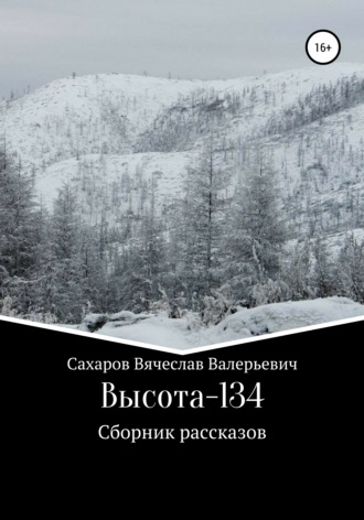 Вячеслав Сахаров, Высота-134