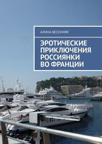 Алина Весенняя, Эротические приключения россиянки воФранции