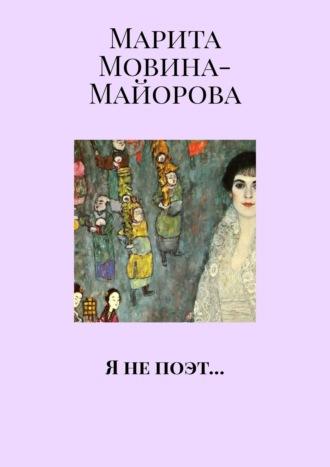 Марита Мовина-Майорова, Я не поэт…