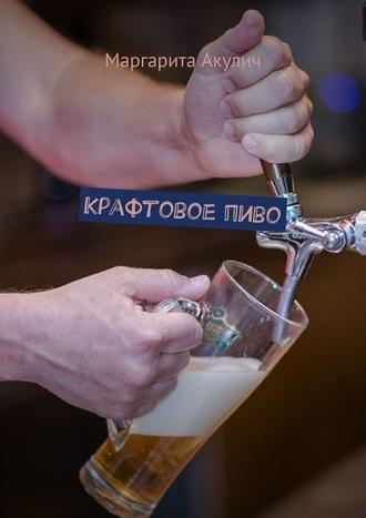 Маргарита Акулич, Крафтовоепиво