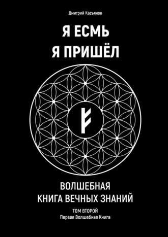 Дмитрий Касьянов, Я Есмь Я Пришёл. Том Второй