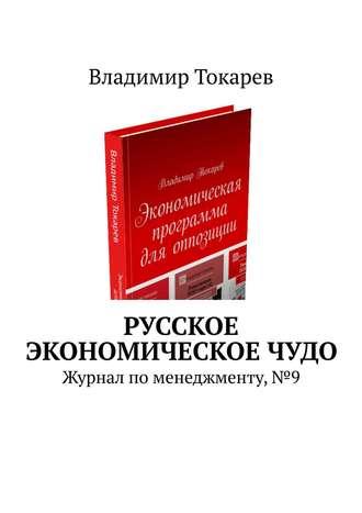 Владимир Токарев, Русское экономическое чудо. Когда, где и как начнется – 61