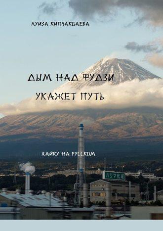 Луиза Кипчакбаева, Дым над Фудзи укажет путь