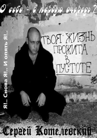 Сергей Котелевский, Осебе– впервую очередь–2