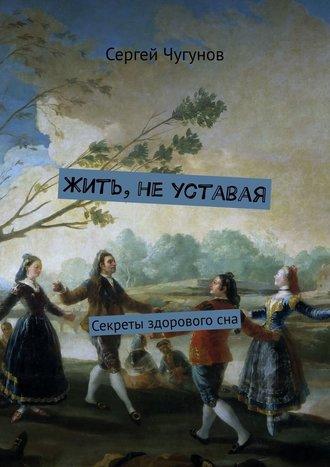 Сергей Чугунов, Жить, не уставая. Секреты здоровогосна