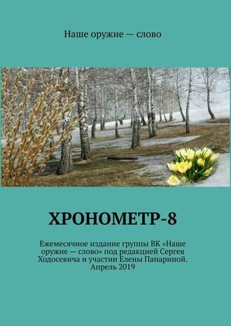 Сергей Ходосевич, Хронометр-8