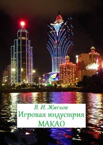 В. Жиглов, Игровая индустрия Макао