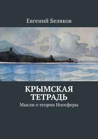 Евгений Беляков, Крымская тетрадь. Мысли отеории Ноосферы