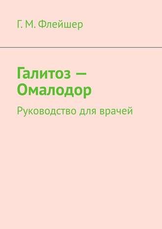 Г. Флейшер, Галитоз– Омалодор. Руководство для врачей
