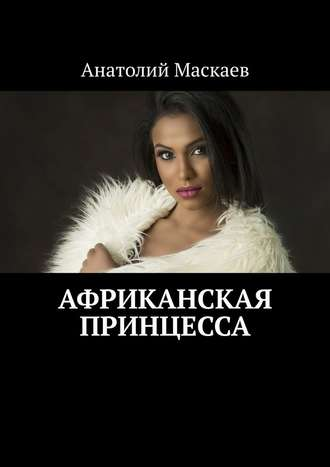 Анатолий Маскаев, Африканская принцесса