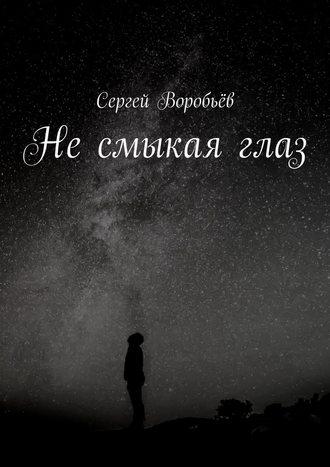 Сергей Воробьёв, Не смыкая глаз