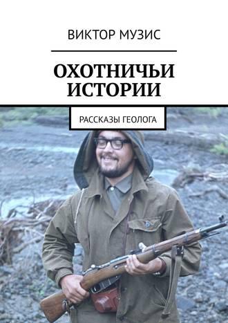 Виктор Музис, Охотничьи истории. Рассказы геолога