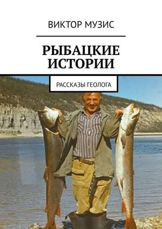 Виктор Музис, Рыбацкие истории. Рассказы геолога