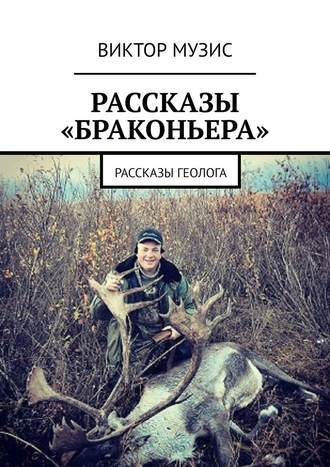 Виктор Музис, Рассказы «браконьера». Рассказы геолога