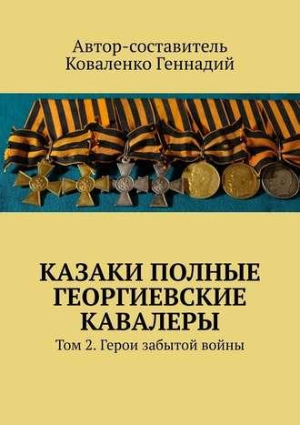 Геннадий Коваленко, Казаки полные Георгиевские кавалеры. Том2.Герои забытой войны