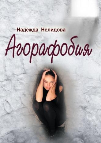 Надежда Нелидова, Агорафобия