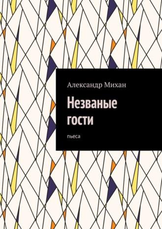 Александр Михан, Незваные гости. Пьеса