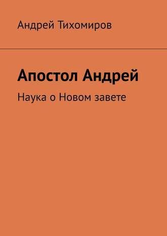Андрей Тихомиров, Апостол Андрей. Наука оНовом завете