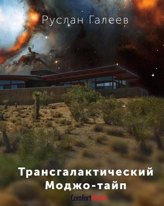 Руслан Галеев, Трансгалактический Моджо-тайп