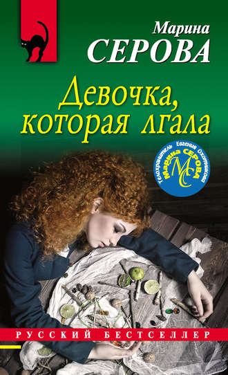 Марина Серова, Девочка, которая лгала