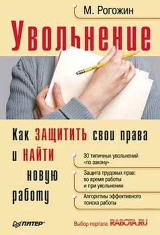 Михаил Рогожин, Увольнение. Как защитить свои права и найти новую работу