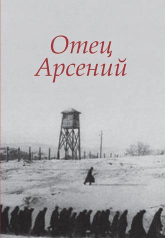 Сборник, Отец Арсений