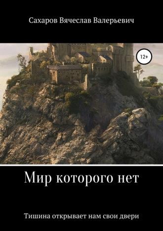 Вячеслав Сахаров, Мир, которого нет