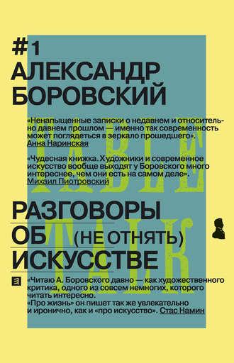 Александр Боровский, Разговоры об искусстве. (Не отнять)