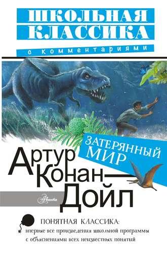 Артур Конан Дойл, Затерянный мир