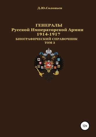 Денис Соловьев, Генералы Русской императорской армии 1914–1917 гг. Том 3