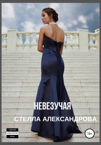 Светлана Усачева, Невезучая