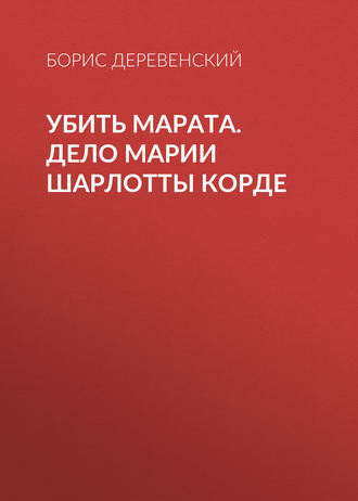 Борис Деревенский, Убить Марата. Дело Марии Шарлотты Корде