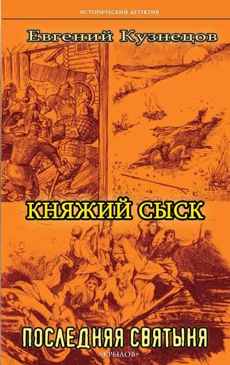 Евгений Кузнецов, Княжий сыск. Последняя святыня