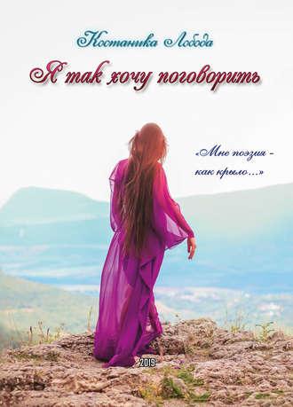 Костаника Лобода, Я так хочу поговорить (сборник)