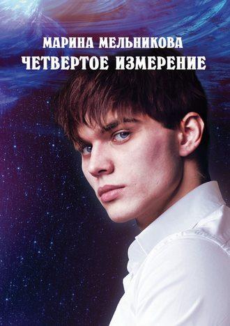 Марина Мельникова, Четвертое измерение