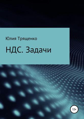 Юлия Трященко, Налог на добавленную стоимость. Задачи
