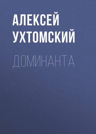 Алексей Ухтомский, Доминанта (сборник)