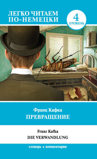 Франц Кафка, Превращение / Die Verwandlung. Уровень 4