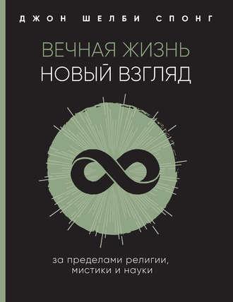 Джон Шелби Спонг, Вечная жизнь: новый взгляд. За пределами религии, мистики и науки