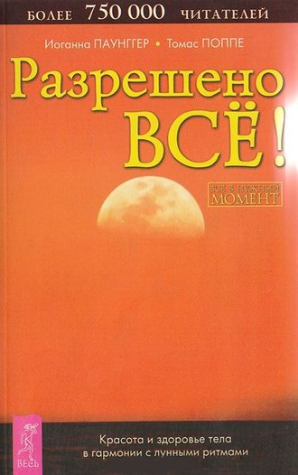 Томас Поппе, Иоганна Паунггер, Разрешено всё! Красота и здоровье тела в гармонии с лунными ритмами