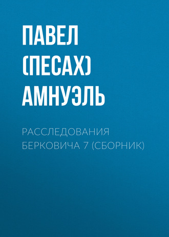 Павел Амнуэль, Расследования Берковича 7 (сборник)