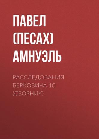 Павел Амнуэль, Расследования Берковича 10 (сборник)