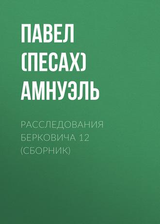 Павел Амнуэль, Расследования Берковича 12 (сборник)