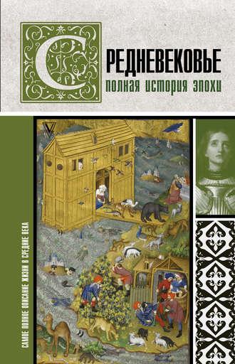 Кэтрин Грей, Средневековье. Полная история эпохи